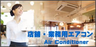 店舗・業務用エアコン